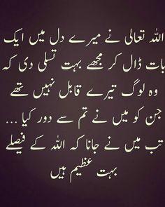 I love Allah Poetry Quotes In Urdu, Best Urdu Poetry Images, Urdu Poetry Romantic, Ali Quotes, Love Poetry Urdu, True Quotes, Wisdom Quotes, Quotations, Nice Poetry