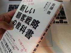 「ソーシャルシフト 新しい顧客戦略の教科書」(斉藤徹・伊藤友里著)が届きました 高橋典幸ブログ