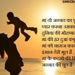 mothers day poems from son in Hindi 4