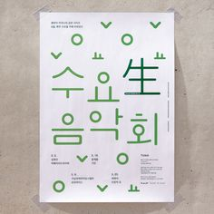 잘만들었다. 내공이 느껴짐.  poster for the concert - Round & Round vol. 18: Wednesday…