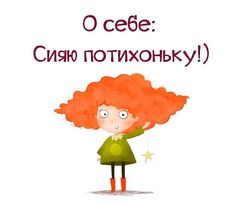 Новости Some Quotes, Words Quotes, Clever Quotes, Funny Quotes, Funny Images, Funny Pictures, Greeting Card Box, Russian Quotes, Creative Gifts