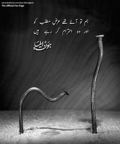 Jaun Elia - جون ایلیا Urdu Quotes, Poetry Quotes, Quotations, Iqbal Poetry, Sufi Poetry, Best Urdu Poetry Images, Love Poetry Urdu, John Elia Poetry, Unspoken Words