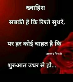Friendship Quotes In Hindi, Hindi Quotes, Relationships