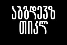 Studio Simon Roth — Georgian Typedesign