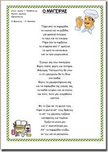 o mageiras sofia meletaki Fairy Tale Activities, Greek Language, Preschool Songs, Mothers Love, School Projects, Special Education, Second Grade, Kindergarten, Poems
