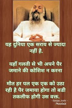 Advice Quotes, Life Advice, Wise Quotes, Chankya Quotes Hindi, Hindi Words, Philosophical Quotes, Heart Touching Shayari, Osho, Good Thoughts