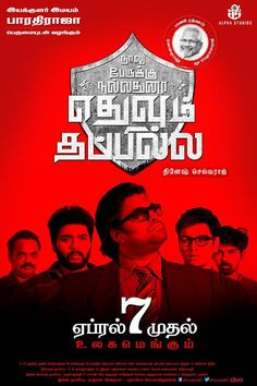 Latest Images of Naalu Perukku Nalladhuna Edhuvum Thappilla Movie Release By April 7th Poster Hot Gallerywww.vijay2016.com
