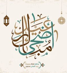 Eid al-Adha (Bakrid) Mubarak Wishes, WhatsApp Status & DP Pictures - Eid Wallpaper, Islamic Quotes Wallpaper, Iphone Wallpaper, Eid Al Adha Wishes, Eid Mubarek, Eid Crafts, Adha Mubarak, Eid Greetings, Happy Eid Mubarak
