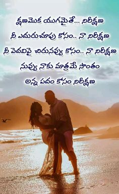 Hindu Vedas, Sweet Romantic Quotes, I Miss U, Amai, Stylish Girl Images, Girls Image, Quotations, Love Quotes, Thoughts