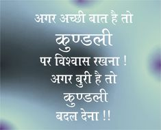 Thoughts In Hindi, Hindi Quotes, Dj, Motivational Quotes, My Life, Inspiration, Decor, Biblical Inspiration, Decoration