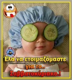 Funny Greek Quotes, Cute Quotes, Funny Quotes, Funny Images, Funny Pictures, Funny Babies, Dory, Good Morning, Haha
