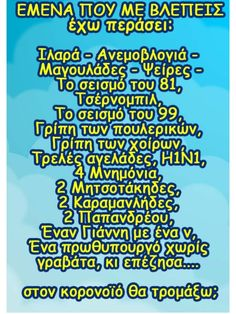 Greek Memes, Funny Greek, Greek Quotes, True Words, Laugh Out Loud, Funny Texts, Gemini, Funny Pictures, Funny Quotes