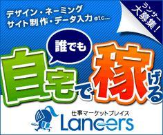 誰でも自宅で稼げる Lancersのバナーデザイン