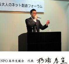 日本では12万人以上が不登校となり、5万人以上が高校を中退します。  放っておけば、ニート・フリーターになります。  年間245件の相談と26年以上の不登校、高校中退者への経験から、教育相談をおこなっています。