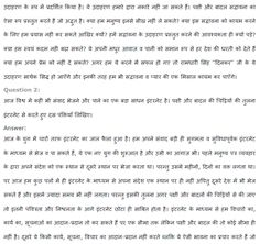 NCERT-Solutions-For-Class-8-Hindi-Chapter-06-04 #NCERT #NCERTsolutions #CBSE #CBSEclass8 #CBSEclass8Hindi