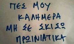 #greek_quotes #quotes #greekquotes #greek_post #ελληνικα #στιχακια #γκρικ #γρεεκ #edita Funny Greek Quotes, Funny Quotes, Best Quotes, Love Quotes, Naughty Quotes, Good Morning Photos, Greek Words, Quotes For Him, Love Words