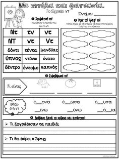There are many ways to learn Hebrew and for many people it's all about flexibility, convenience and enjoyment. The reasons for learning a second or even third language will vary from person to person but generally the ability to commu Learning Methods, Learning Goals, Learn Greek, Greek Alphabet, Greek Language, Learn Mandarin, Learn Hebrew, School Levels, School Lessons