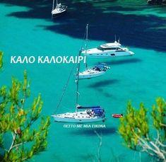 Καλώς ήρθες Ιούνιε! (εικόνες ευχές με λόγια) -Η ψυχή μου σ ένα στίχο- Morning Greetings Quotes, Greek, Boat, Instagram, Morning Wishes Quotes, Dinghy, Boats, Greece, Ship