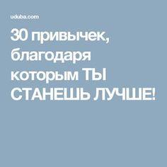 30 привычек, благодаря которым ТЫ СТАНЕШЬ ЛУЧШЕ!
