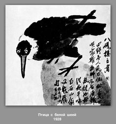 A bird with a white neck - Qi Baishi
