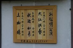 Noh pray @ Saga,Kyoto Japan 2014/3