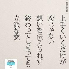 いいね!5,452件、コメント14件 ― @yumekanau2のInstagramアカウント: 「女性のホンネを五行歌に。 . . #恋愛五行歌 #恋愛#五行歌 #恋#告白#カップル #20代#片想い#ポエム #失恋#恋バナ」