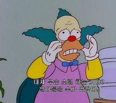 심슨 짤 심슨 배경화면 명언 명대사 카톡프사 많아요 : 네이버 블로그 Memes Humor, Funny Memes, Korean Language, Cupid, Famous Quotes, Winnie The Pooh, Smurfs, Sims, Disney Characters