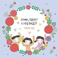 일러스트/5월/이벤트/감사/사랑/미소/꽃/카네이션/사람/함께함/메시지/카드[우편]/빨간색/남자/여자/손들기/하트/세명/어린이/여자어린이/남자어린이/어버이날/가정의달/ Credit Card Design, Mother And Father, Chinese New Year, Fathers Day, Art For Kids, Kindergarten, Banner, Clip Art, Diy Crafts