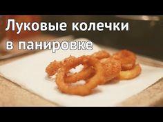 Рецепт луковых колечек в панировке [Рецепты Bon Appetit] - YouTube