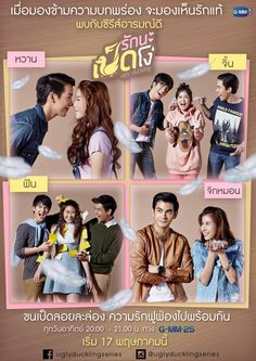 Ugly Duckling: Perfect Match,Pity Girl, Don't, Boy's Paradise My rating: Asian Celebrities, Asian Actors, Victor Zheng, Live Action, Ugly Duckling Series, U Prince Series, Boy Paradise, Dramas, Korean Tv Series