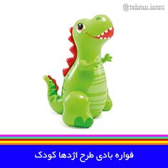 Enjoy the nice and warm weather when you and your child play outdoors in the Intext Happy Dinosaur Sprayer. You and your child can have your own personal dinosaur-themed water park right in the privacy and comfort of your own backyard. Water Toys, Water Spray, Outdoor Play, Yoshi, Kids Playing, Summer Time, Dinosaur Stuffed Animal, Kids Shop, Activities