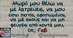 Funny Greek, Free Therapy, Greek Quotes, Funny Relationship, True Words, Sarcasm, It Hurts, Jokes, Lol
