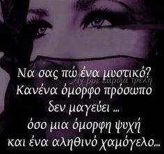 Φωτογραφία Greek Quotes, Signs, Movie Posters, Life, Film Poster, Shop Signs, Popcorn Posters, Sign, Film Posters