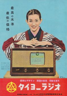 Japanese woman in TV ad. Japan Advertising, Retro Advertising, Retro Ads, Vintage Advertisements, Vintage Tin Signs, Vintage Labels, Vintage Ads, Vintage Posters, Karaoke