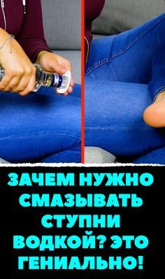 Why lubricate the feet with vodka?- Why lubricate the feet with vodka? Herbal Remedies, Korean Beauty Tips, Fett, Good To Know, How To Lose Weight Fast, Natural Health, Breastfeeding, Health And Beauty, Bass