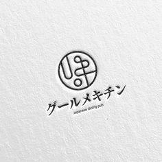 포트폴리오 전체 보기 | 라우드소싱 Packaging Design Inspiration, Logo Inspiration, Seal Design, Logo Design, Korean Logo, Chinese Logo, Tea Logo, Japan Logo, Cafe Logo
