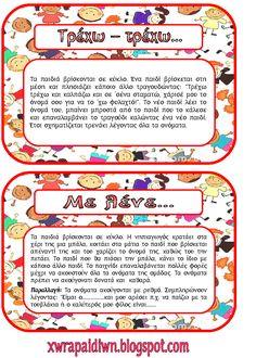 """""""Ταξίδι στη Χώρα...των Παιδιών!"""": ΠΑΙΧΝΙΔΙΑ ΓΝΩΡΙΜΙΑΣ ΠΑΙΔΙΩΝ (ΓΙΑ ΤΙΣ ΠΡΩΤΕΣ ΜΕΡΕΣ ΣΤΟ ΝΗΠΙΑΓΩΓΕΙΟ!) Preschool Music, Preschool Education, Physical Education, Teaching Resources, Special Education, Teaching Ideas, 1st Day Of School, Going Back To School, Summer School"""