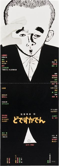 30 Vintage Movie Posters from Japan - 50 Watts Kurosawa's own artwork for Dodes'ka-den (Clickety Clack), 1970