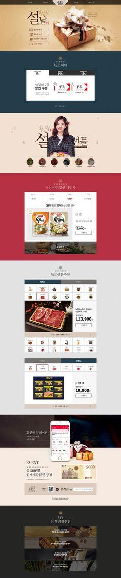 #2018년1월5주차 #11번가 #황금빛설날 www.11st.co.kr Food Design, Event Design, Mise En Page Web, Webpage Layout, Event Page, Brand Promotion, Sports Images, Create Website, Web Banner