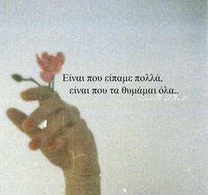 greek quotes Είναι που είπαμε πολλά είναι που τα θυμάμαι όλα