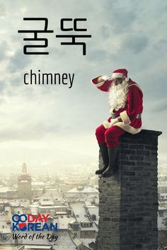 Can you use  (chimney) in a sentence? Write your sentence in the comments below! #90DayKorean #LearnKoreanFast #KoreanLanguage