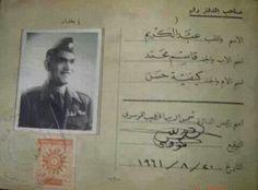 شهادة الجنسية العراقية للزعيم عبد الكريم قاسم 1961