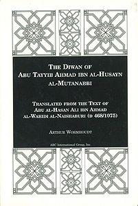 Diwan of al-Mutanabbi (Bilingual English-Arabic)