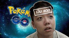 Popular Right Now - Thailand : วธเงบดวยโปเกมอน | Pokemon Guy เดอะซรส Ep (-1) http://www.youtube.com/watch?v=Mt9vhvdowcg https://digitaltvhq.blogspot.com/2016/08/popular-right-now-thailand-pokemon-guy.html