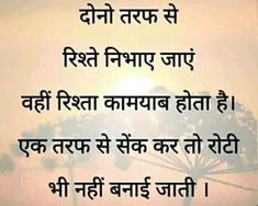Love Pain Quotes, Mixed Feelings Quotes, Like Quotes, Best Quotes, Positive Energy Quotes, Hindi Quotes Images, Comfort Quotes, Motivational Picture Quotes, Insightful Quotes