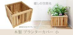 [商品詳細] 13010590-003:サイプレス製木製 プランターカバープランターケース フラワーボックス【小】(幅310×奥行310×高さ220mm)(約3kg) │ リーベ
