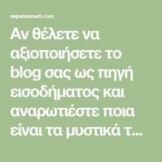 Αν θέλετε να αξιοποιήσετε το blog σας ως πηγή εισοδήματος και αναρωτιέστε ποια είναι τα μυστικά των bloggers που κερδίζουν χρήματα διαβάστε το post!