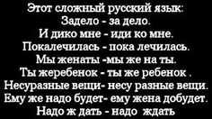 Картинки по запросу сложный русский язык приколы
