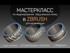 Мастер-класс по моделированию обручальных колец в ZBrush для начинающих. - YouTube
