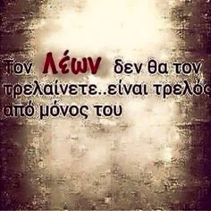.... Best Quotes, Nice Quotes, Greek Quotes, Qoutes, Have Fun, Zodiac, Lyrics, Words, Lion